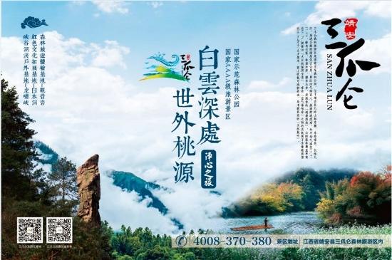2017中国森林旅游节 全国森林风景资源展示活动在上海